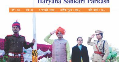 Haryana Sahkari Parkash, February 2019