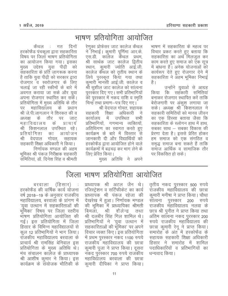 Haryana Sahkari Parkash, April 2019